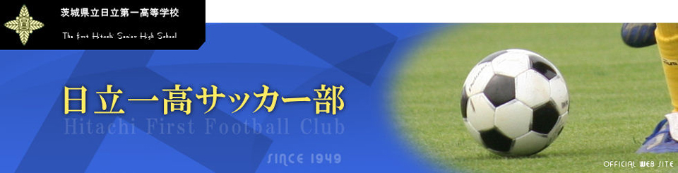 日立一高サッカー部 公式ホームページ